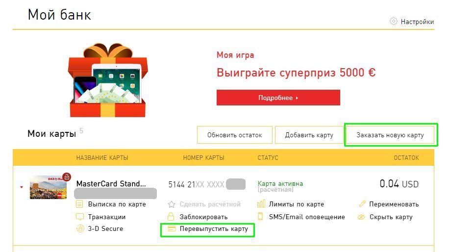 БСБ Банк интернет банкинг