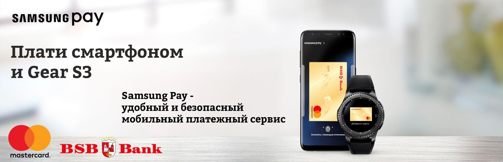 Минск – банковские карты UnionPay с сервисом Samsung Pay